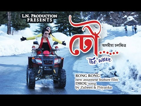 RONG RONG || Zubeen & Priyanka New Assamese Feature Film DHOU Song ||