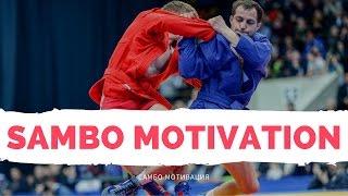 SAMBO MOTIVATION! МОТИВАЦИЯ САМБО | Лучшие броски, крутые приемы, спортивное самбо, боевое самбо