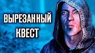 Skyrim - ВЫРЕЗАННЫЙ КВЕСТ который не попал в Скайрим! Пропавшие ученики!