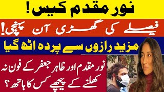 Noor Muqadam case II New Facts Revealed || Judgement reserved IIDetails By Mahreen Sibtain.