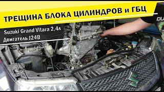 Dvigatel blok va silindir bosh J24B 2.4 l motor Ta'mirlash Suzuki Crack