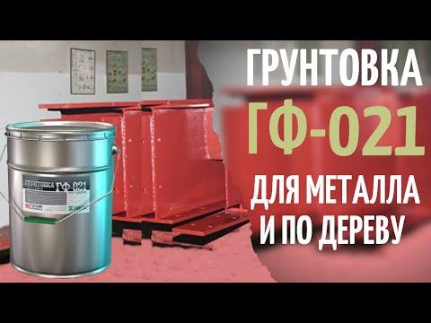 Грунтовка по металлу ГФ-021: применение, методы нанесения и свойства.