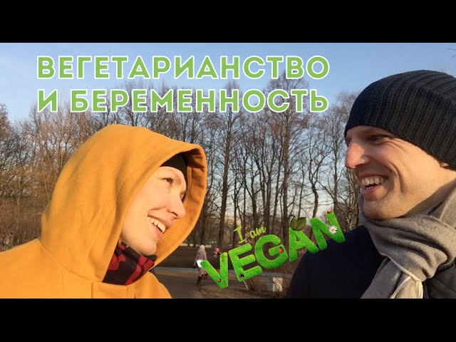 VLOG: Вегетарианство и Беременность. Роддом.
