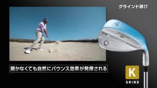 ボブ・ボーケイ グラインド選び方 thumbnail