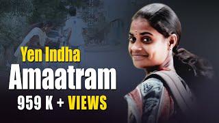 Yen Indha Amaatram - New Tamil Short Film 2017 - Love Story