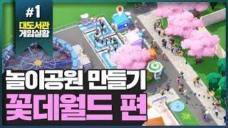 꽃 심어서 대박 예쁜 놀이공원 만들자! 꽃데월드 1편 - 대박 놀이동산 만들기 게임 파키텍트(Parkitect)
