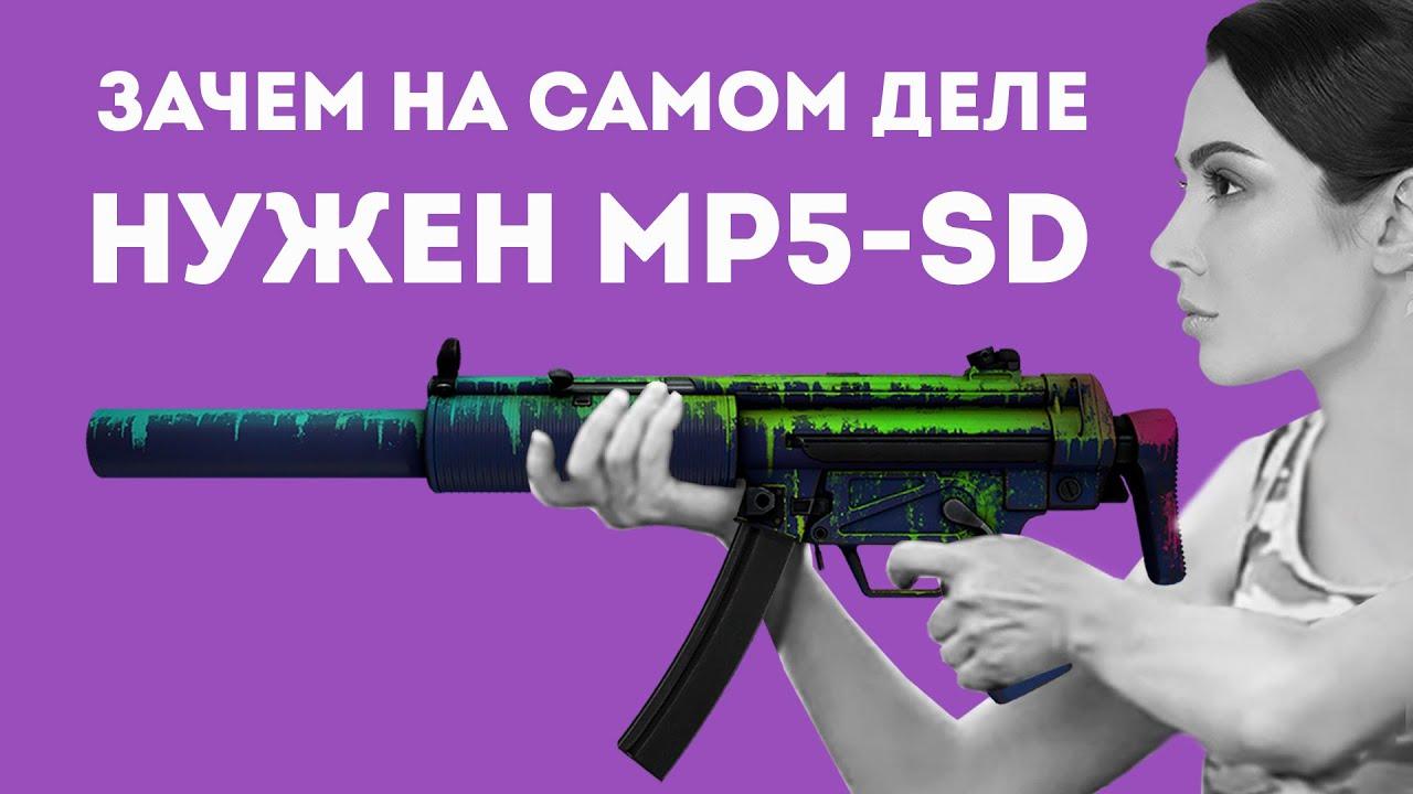 Download ЗАЧЕМ НУЖЕН MP5-SD ИЗ CS GO В РЕАЛЬНОЙ ЖИЗНИ