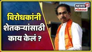 Uddhav Thackeray : 'मग विरोधकांनी शेतकऱ्यांसाठी काय केलं ?' LIVE | 17 July 2019