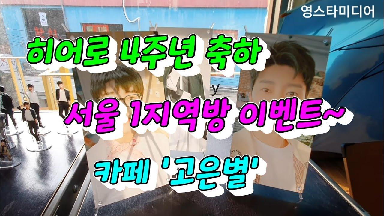 임영웅/ 영웅시대 서울1 지역방 팬들 준비한 데뷔 4주년 이벤트~ 카페 고은별 8월6일