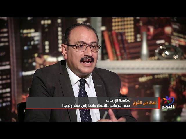 نافذة على الشرق: دعم الإرهاب...الأنظار دائما إلى قطر وتركيا