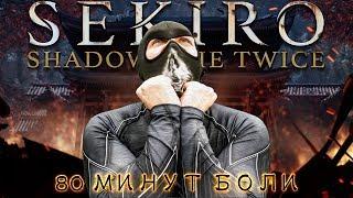 Sekiro: Shadows Die Twice - 80 Минут Боли [Нарезка]