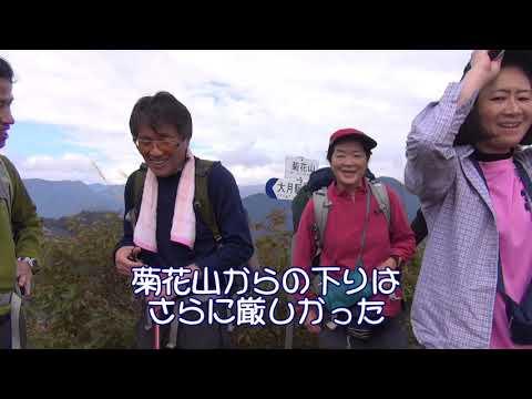 御前山・菊花山