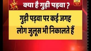 What is Gudi Padwa?
