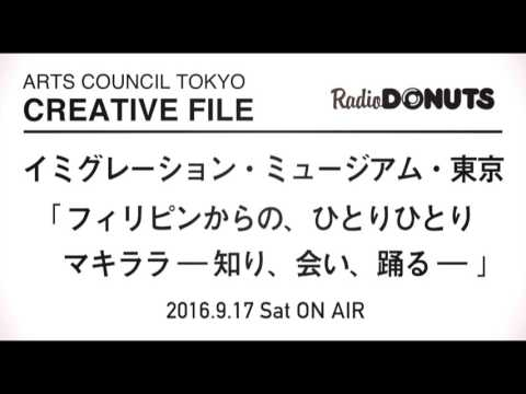 ARTS COUNCIL TOKYO CREATIVE FILE 2016917 ON AIR[イミグレーション・ミュージアム・東京]