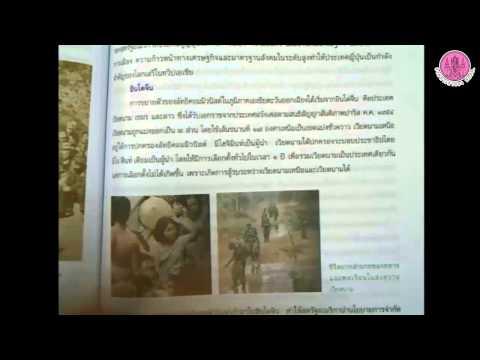 วิชา ประวัติศาสตร์สากล ม 4 6 บทที่ 8