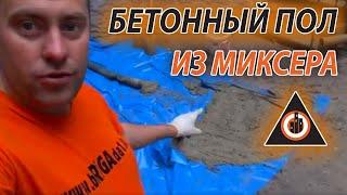 Заливка бетона работаем в центре Риги Латвия от Владимира Волошина brigada1.lv(, 2013-12-12T13:22:43.000Z)