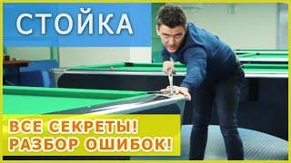 Уроки бильярда - Стойка в подробностях - разбор с Константином Степановым