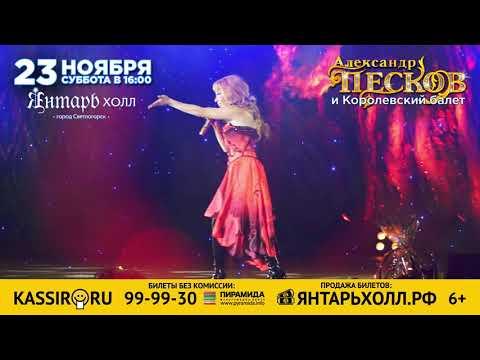 Песков Александр Янтарь Холл 23 ноября 2019 год