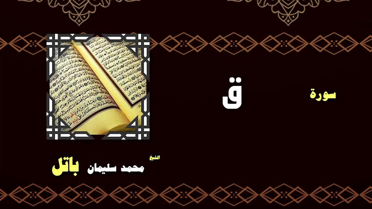 القران الكريم بصوت الشيخ محمد سليمان باتل | سورة ق