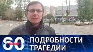 Охранники были первыми, в кого стрелял студент из Перми. 60 минут по горячим следам от 20.09.21