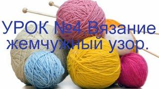 knitting.ВЯЗАНИЕ СПИЦАМИ ДЛЯ НАЧИНАЮЩИХ  УРОК №4 Вязание жемчужный узор