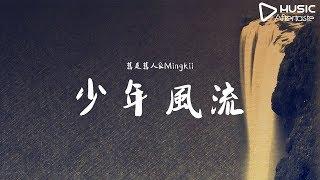 少年風流 - 舊是舊人&Mingkii【常憐金玉質 偏生就蒲柳姿】《動態歌詞》