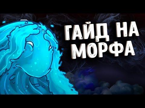 видео: ГАЙД НА МОРФЛИНГА ДОТА 2 - guide morphling dota 2