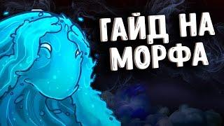 ГАЙД НА МОРФЛИНГА ДОТА 2 GUIDE MORPHLING DOTA 2