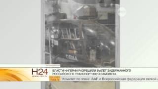 В Нигерии отпустили российский самолет с военным грузом(, 2014-12-08T05:59:37.000Z)