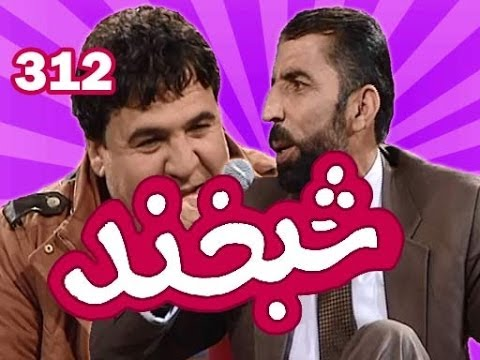 Shabkhand - Ep.312 - 12.12.2013 شبخند با سلیم شاهین, ممثل سینما