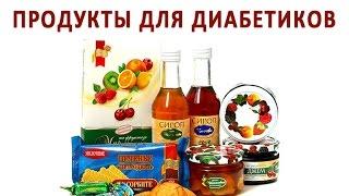 Магазинные продукты для диабетиков: есть или не есть?