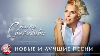 АЛЕНА СВИРИДОВА ✮ НОВЫЕ И ЛУЧШИЕ ПЕСНИ 2018 ✮ ЛЮБИМЫЕ ХИТЫ ✮