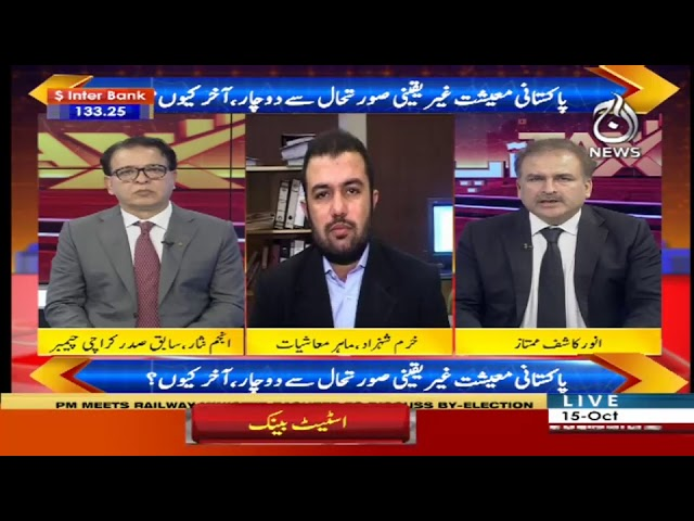Tax Aur Aap   15 October 2018   Aaj News