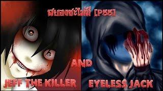 Jeff The Killer And Eyeless Jack สยองซะไม่มี [P55]
