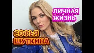 Софья Шуткина - биография, личная жизнь, муж, дети. Актриса сериала На краю
