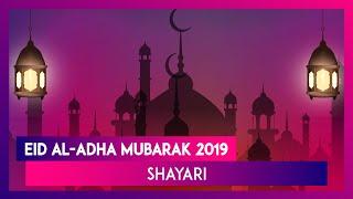 Eid al-Adha Mubarak 2019 Shayari in Urdu and Hindi: Bakrid Images, Poetry, Greetings and Status