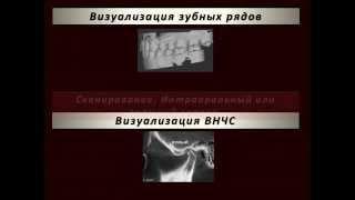 Виртуальный артикулятор(, 2015-01-23T13:01:31.000Z)