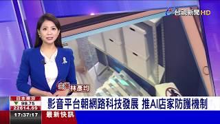 影音平台朝網路科技發展 推AI店家防護機制|台視新聞 TTV NEWS