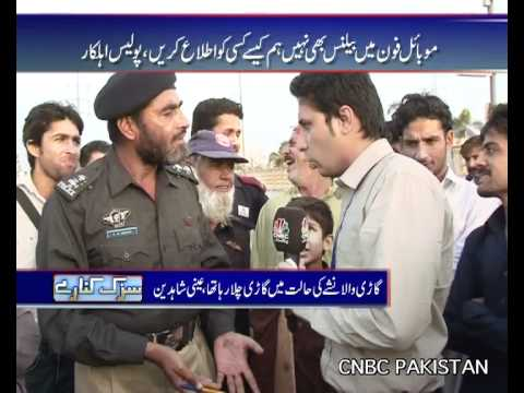 Sarak kinarey (Police Officers are showing irresponsibility)SK001MAR17 Part1