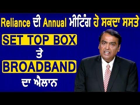 LIVE : Reliance की Annual Meet में हो सकता है सस्ते Set Top Box और Broadband का ऐलान