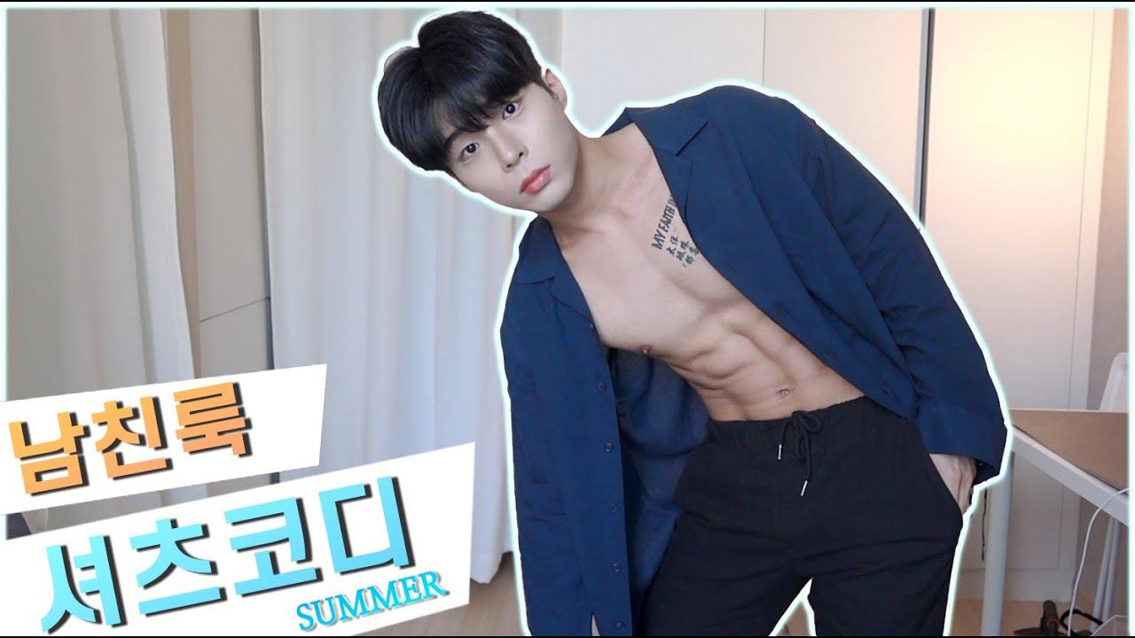 남자여름코디 남친룩으로 입기좋은 여름 남자 셔츠 코디영상!! | 남자여름남친룩 | 여름남친룩 | 여름 남자룩북 [거노건호]
