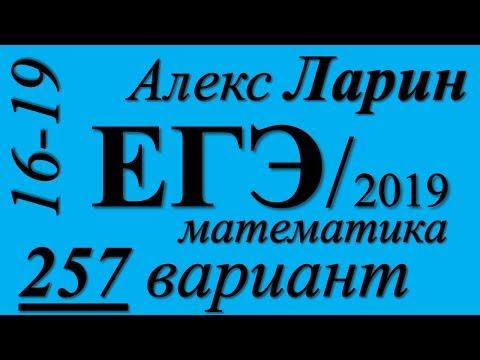 Разбор Варианта ЕГЭ Ларина №257 (№16-19).