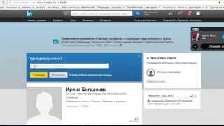 видео Как продвинуть свой профиль на LinkedIn