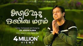 Abishega Olivamaram   அபிஷேக ஒலிவமரம்   Joseph Aldrin (Official Video)   4K
