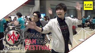 【三人称】ファイナルファンタジーXIV ファンフェスティバル2016 in TOKYO【FF14】