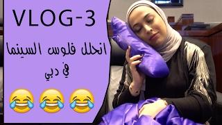 فلوق 3 انحلل فلوس السينما في دبي