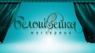 видео Интернет магазин Белошвейка