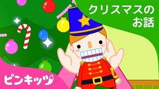 くるみわりにんぎょう | クリスマスのお話 | ピンキッツ童話