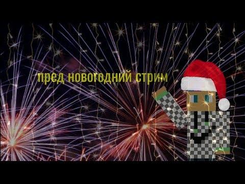 пред новогодний стрим будет весело
