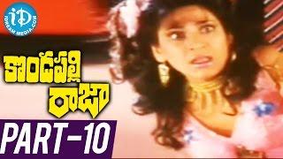 Kondapalli Raja Full Movie Part 10 | Venkatesh, Suman, Nagma | Ravi Raja Pinisetty | M M Keeravani